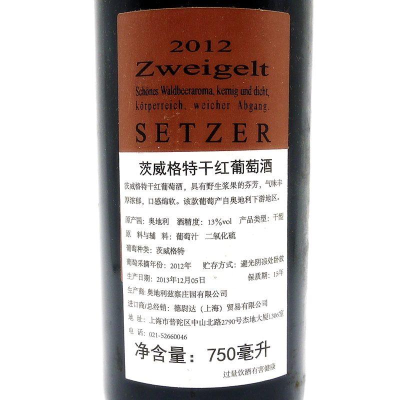 红酒 从 奥地利, 威非尔特地区